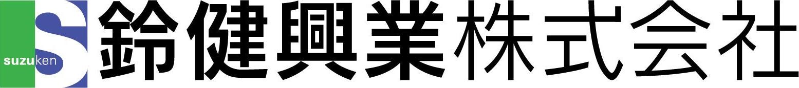 鈴健興業株式会社